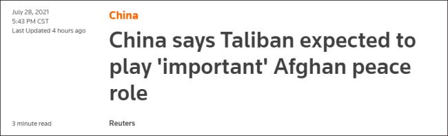 """王毅就打击""""东伊运""""面告阿富汗塔利班 阿塔表态"""