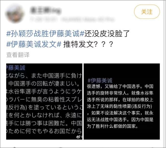 """伊藤美诚指责""""中国为胜利不择手段""""?真相是这样"""
