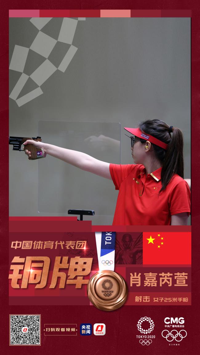 肖嘉芮萱获得射击女子25米手枪铜牌!