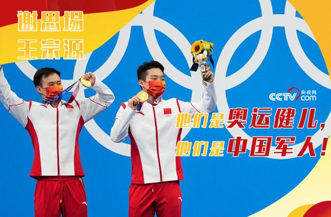 他们是奥运健儿,他们是中国军人