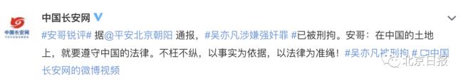 吴亦凡被刑拘 中央政法委发声