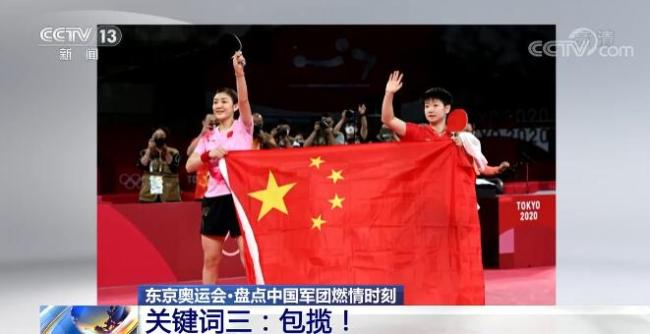三大关键词盘点东京奥运会中国军团燃情时刻!