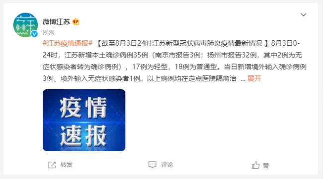 江苏新增本土确诊35例,其中32例在扬州市