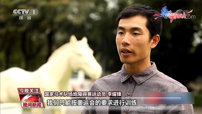 马术父子兵:同战奥运 驰骋东京