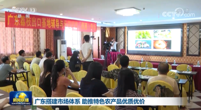 广东搭建市场体系 助推特色农产品优质优价