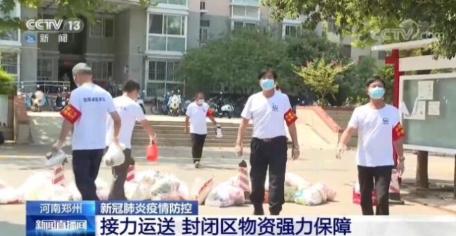 """强力保障!直击河南郑州封闭区生活物资运输的""""三棒"""""""