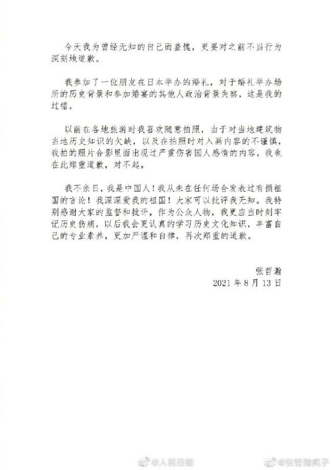 """人民日报谈张哲瀚道歉:要道歉,更要""""补课"""""""