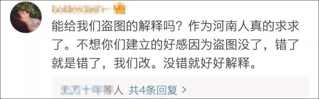 七夕奇妙游导演组致歉被指盗用图片