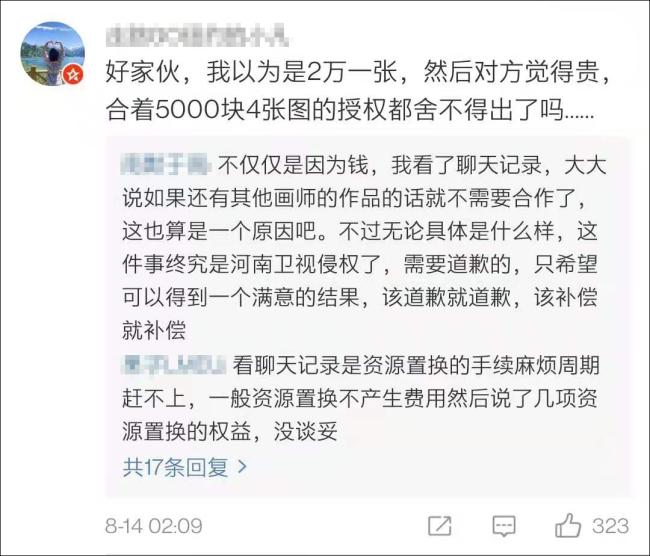 七夕奇妙游导演组致歉被指盗用图片,本应更加尊重原创与版权