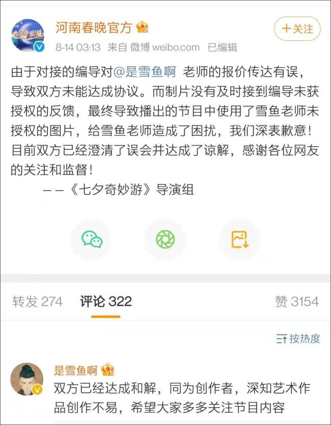 七夕奇妙游导演组致歉被指盗用图片,目前双方已经澄清误会并达成了谅解