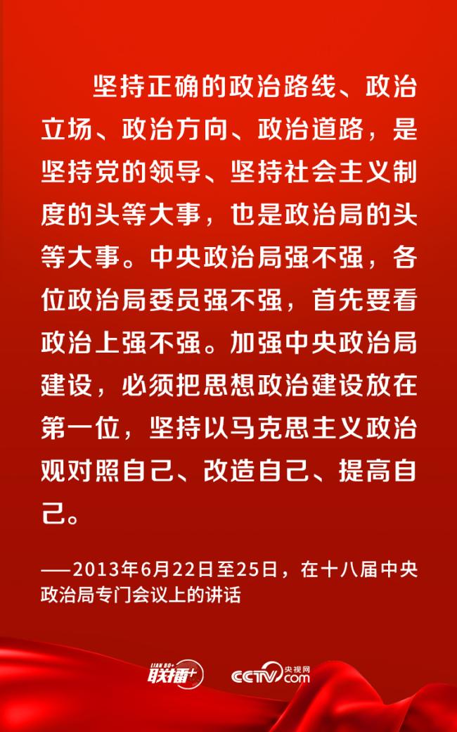 联播+|加强党的政治建设 总书记提出这些要求