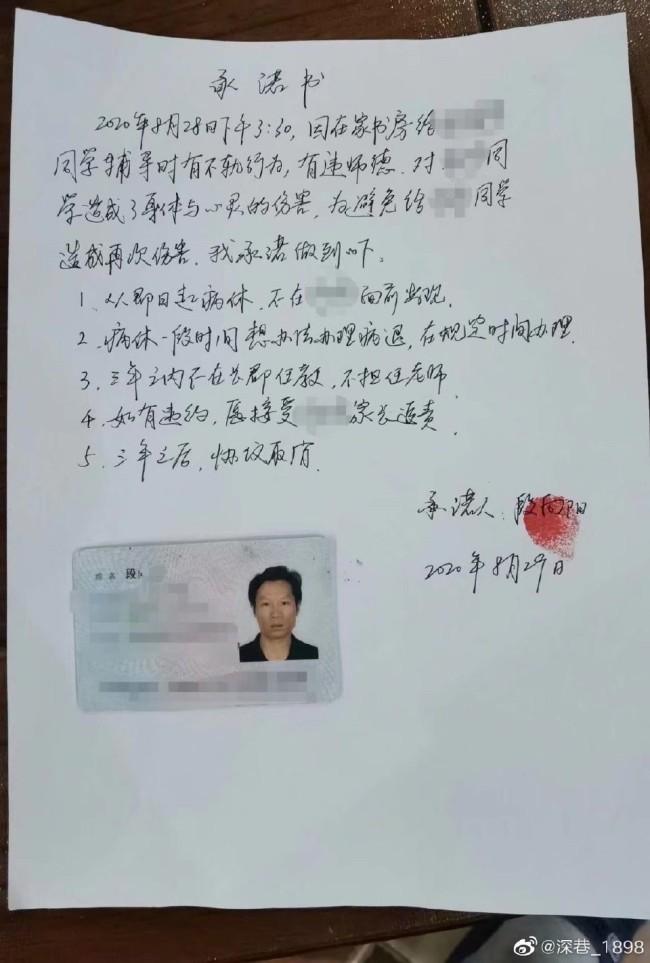长沙一中学教师涉嫌猥亵学生