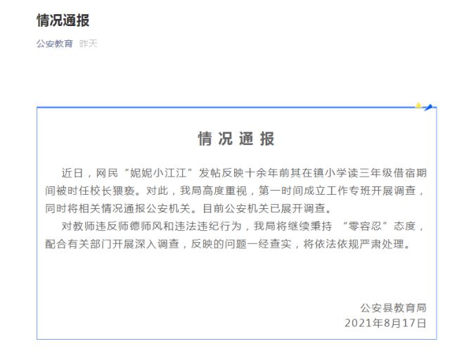 女子举报小学时遭校长猥亵 湖北公安县教育局回应