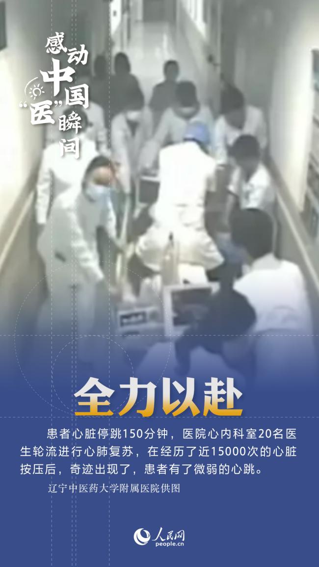 """感动中国""""医""""瞬间"""