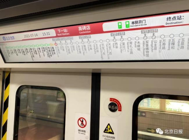 本周日,北京地铁1号线、八通线贯通运营