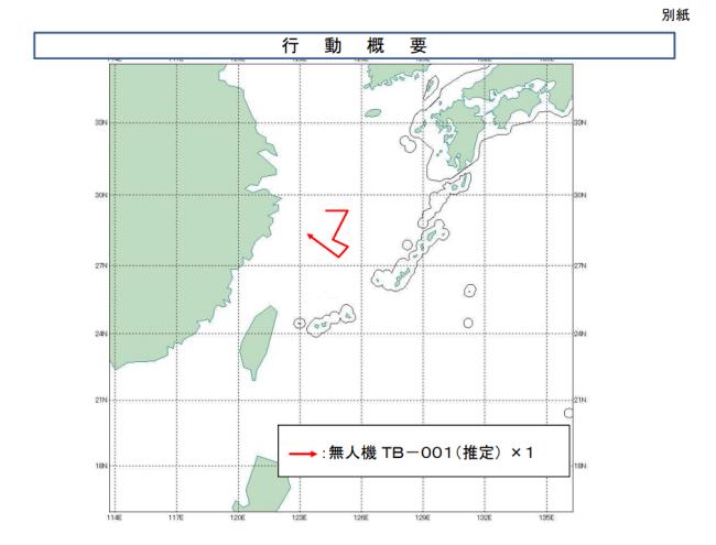 日本空自:发现中国无人机在东海和西太平洋飞行