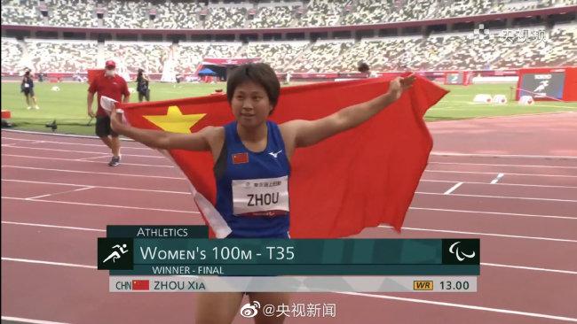 周霞获女子百米T35级金牌