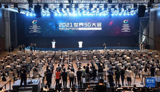 2021世界5G大会开幕