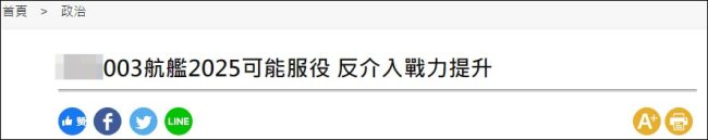 台湾防务部门:解放军具备瘫痪台军防空能力