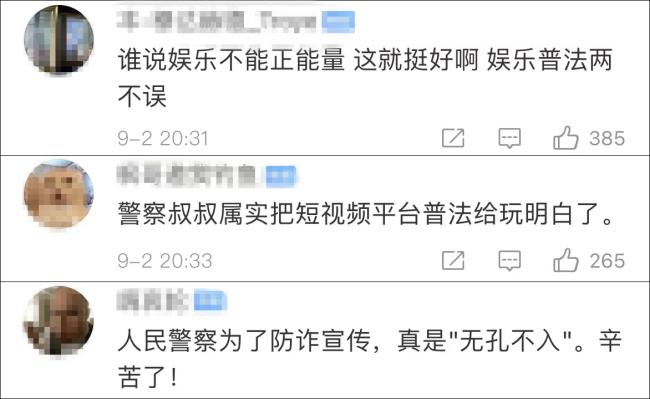 """民警直播宣传反诈,遇上""""西厂公公""""""""女装大佬"""""""