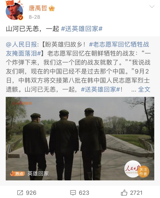 台湾艺人唐禹哲发布爱国博文遭绿媒攻击