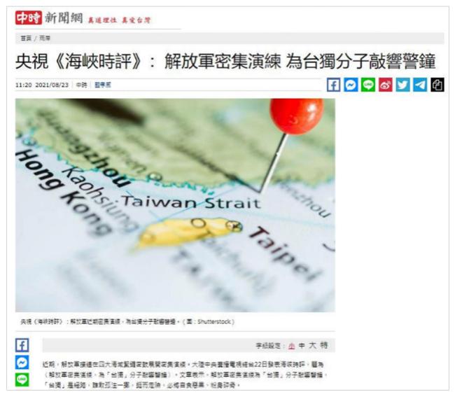 △台湾中时新闻网报道截图
