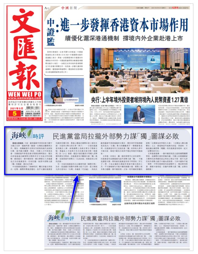 △香港《文汇报》全文刊发