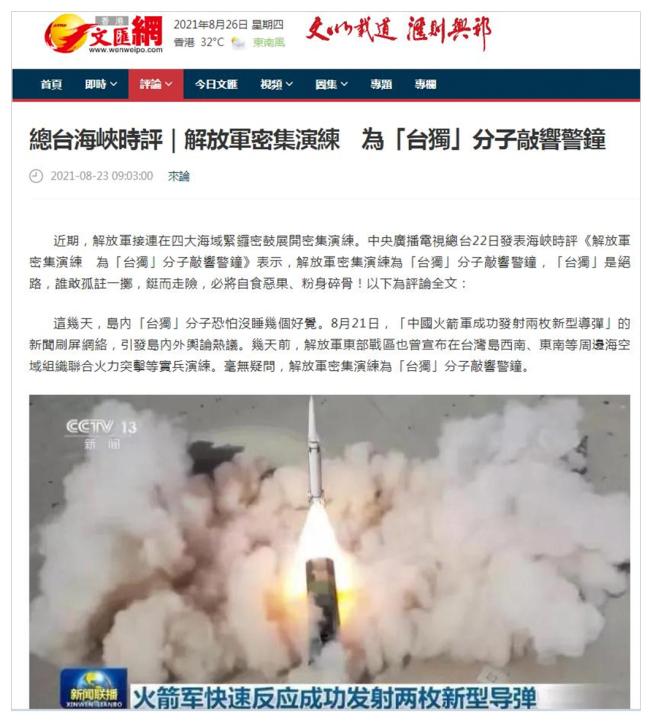 △香港文汇网报道截图