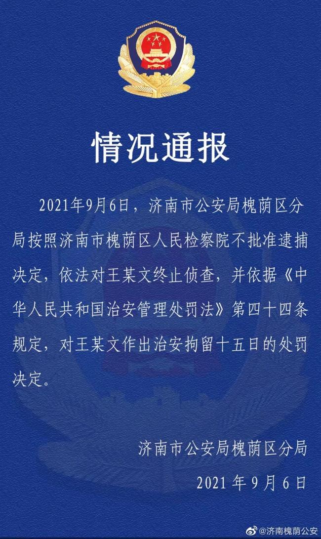 阿里女员工案涉事男领导不构成犯罪 治安拘留15日