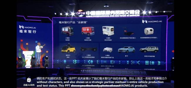 百变屏,滑卷屏,高智商自动驾驶……北京硬科技亮相服贸会