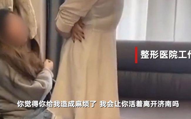 """殴打顾客的整形机构老板被刑拘 媒体:她有啥底气不让顾客""""活着离开济南""""?"""