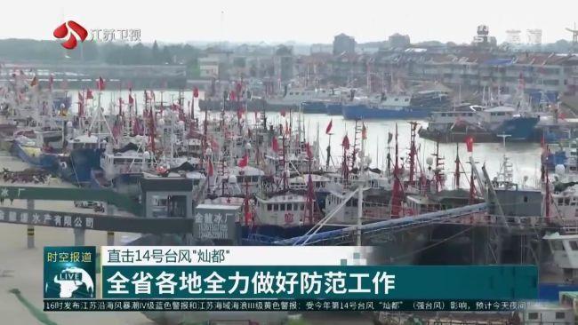 """直击14号台风""""灿都"""" 长三角铁路启动Ⅰ级预警响应"""