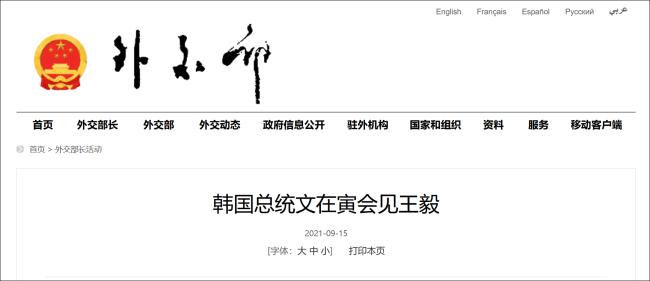 王毅:中韩是近邻,理应像亲戚一样常来常往