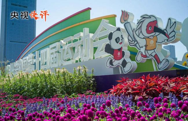 央视快评丨弘扬中华体育精神 弘扬体育道德风尚