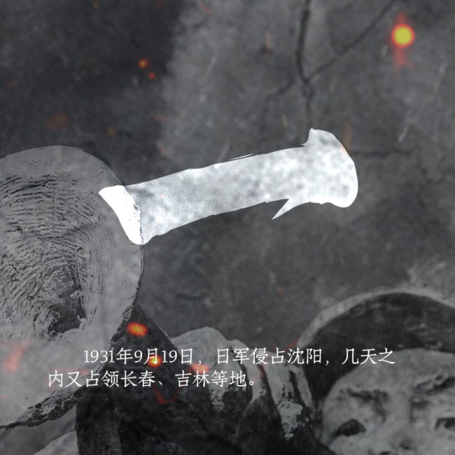 """【海报】""""九一八""""事变90周年 为了不能忘却的纪念"""