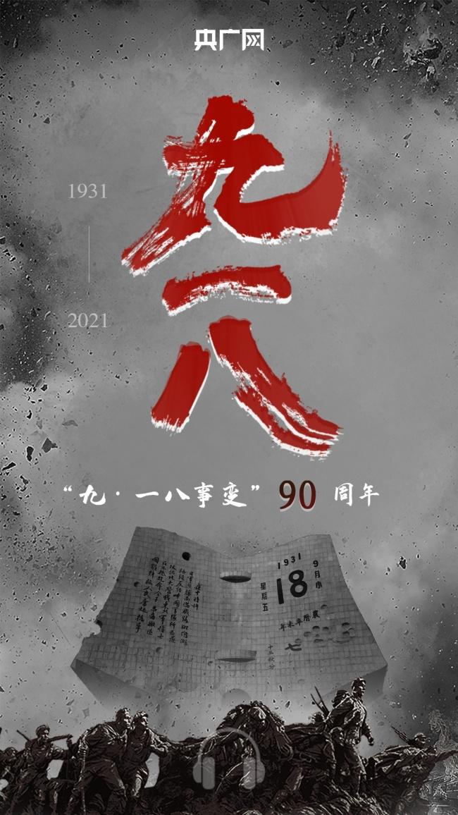 九十年了!不能忘,不敢忘!