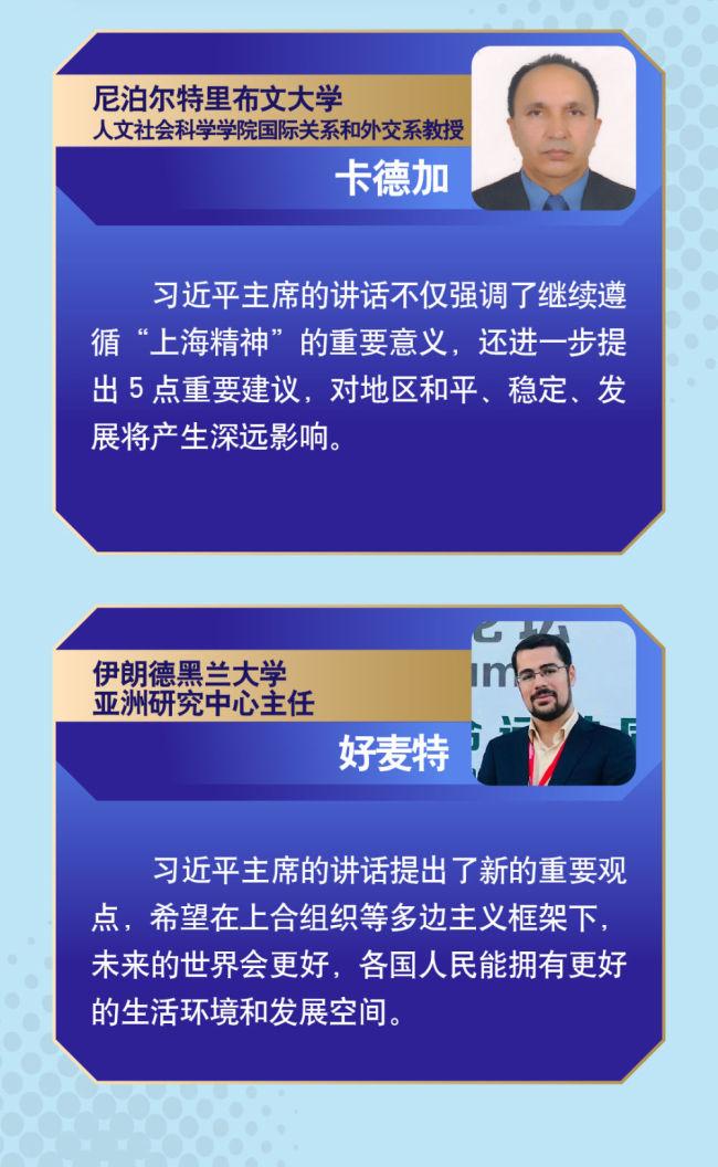 第一报道|上合组织开启新征程 习主席这样倡导
