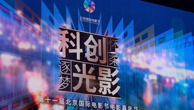 第十一届北京国际电影节电影嘉年华启动