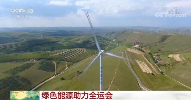 绿色能源助力第十四届全运会