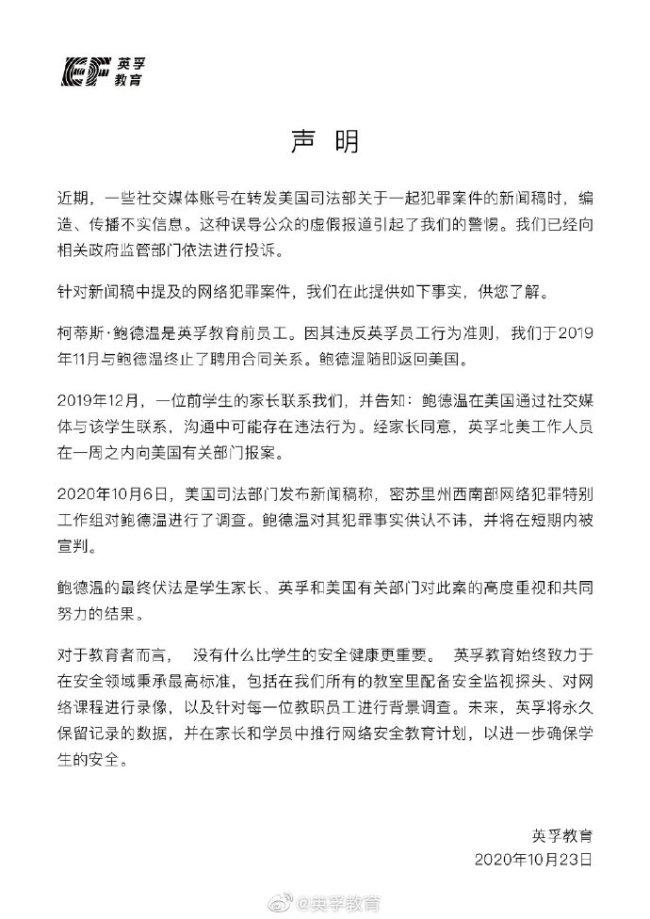 英孚前外教性威胁12岁中国女童 被判近42年监禁