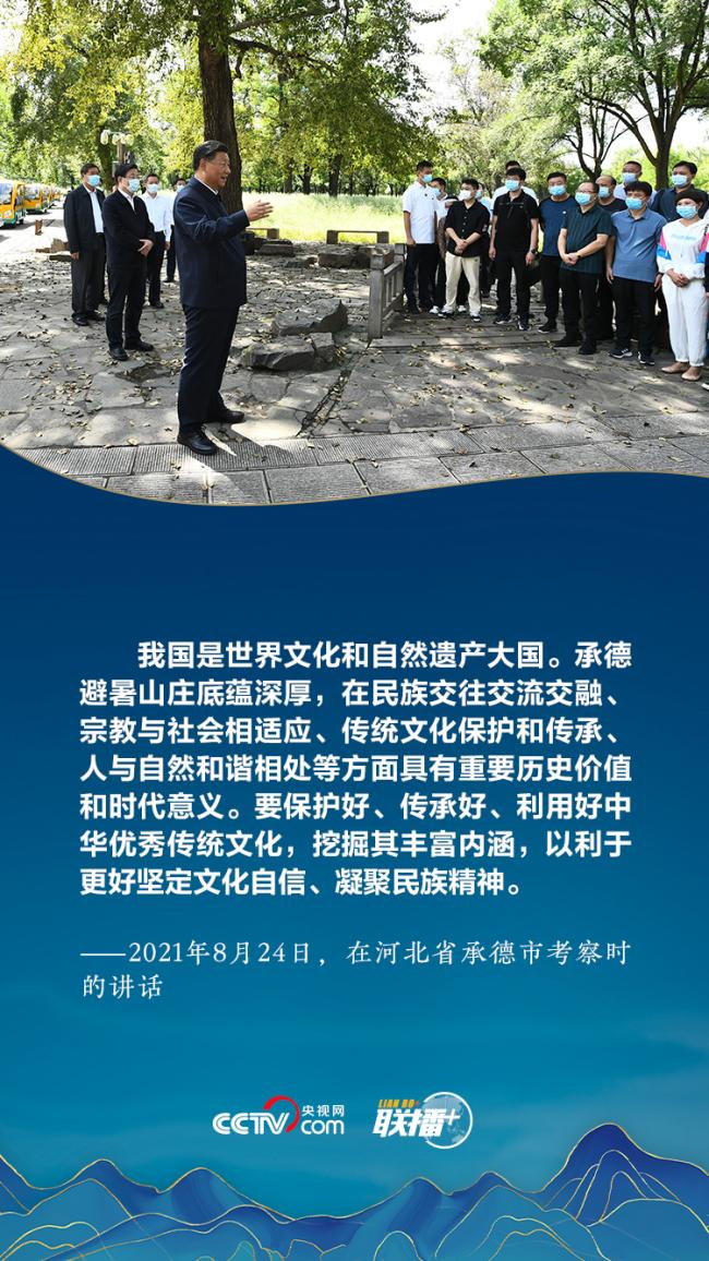 联播+|传续中华民族精神命脉 习近平这些话深中肯綮