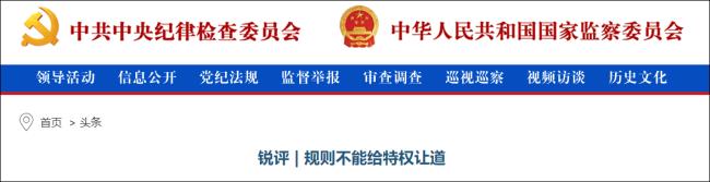 中纪委评交警查酒驾放行公安人员:规则不能给特权让道