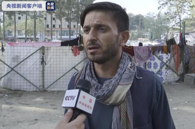 喀布尔难民聚集地探访:美国是一切麻烦的源头