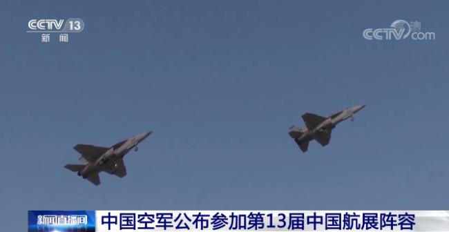 歼-20 轰-6K 无侦-7……空军公布中国航展阵容
