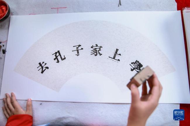 沪台学子共同纪念孔子诞辰2572周年