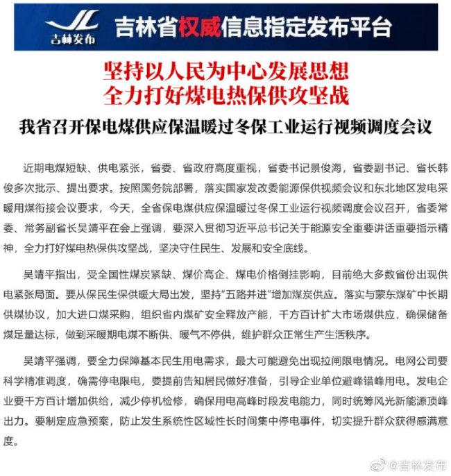 吉林省:尽最大可能避免拉闸限电情况