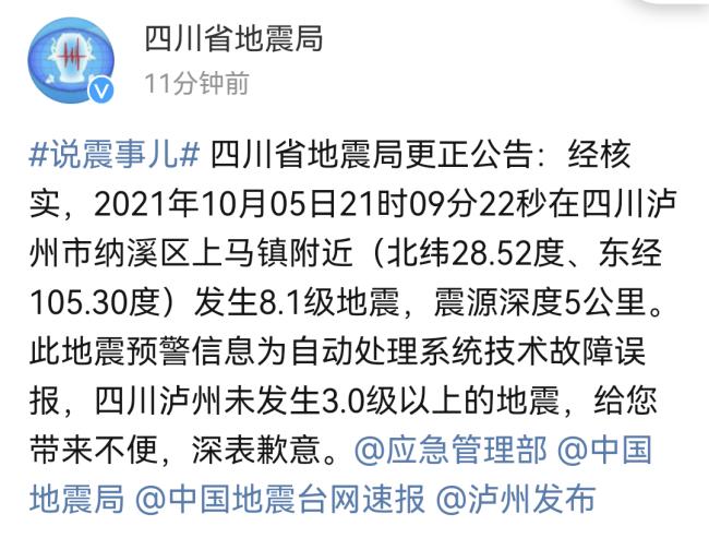 """四川地震局:""""泸州发生8.1级地震""""为系统误报"""