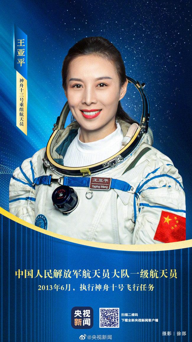 王亚平将成中国首位出舱的女航天员