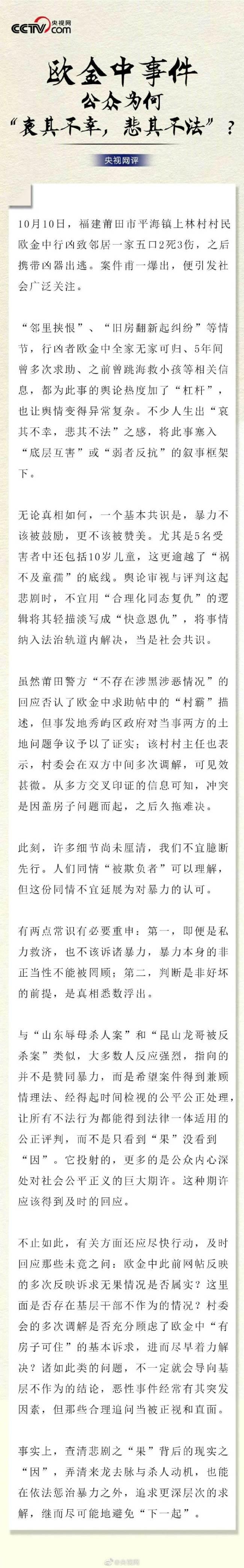 央视网评莆田刑案:暴力不该被鼓励 更不该被赞美