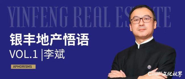 银丰地产走过20周年,董事长李斌深刻解读品牌核心